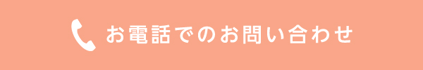 b_btn_tel_sp.jpg
